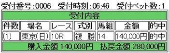 東京10レース.jpg