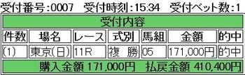 東京11レース.jpg